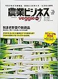 農業ビジネス ベジ(veggie) vol.22 (売れる野菜 儲かる農業 IoTにも強くなる)