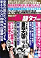 実話BUNKA超タブー vol.28