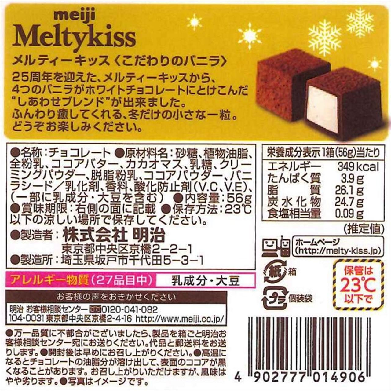 『メルティーキッスこだわりのバニラ』のパッケージ裏面の画像
