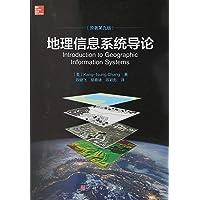 地理信息系统导论(原著第九版)
