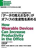 「データの見えざる手」がオフィスの生産性を高める DIAMOND ハーバード・ビジネス・レビュー論文