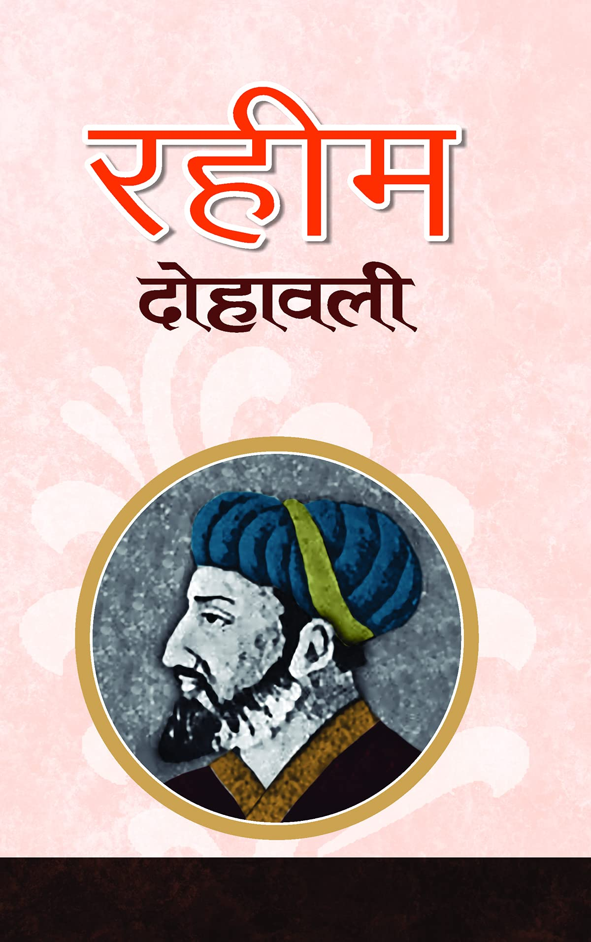Raheem Dohawali (hindi)