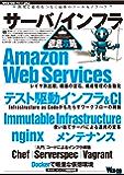 サーバ/インフラ徹底攻略 WEB+DB PRESS plus
