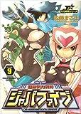 超無気力戦隊ジャパファイブ 9 (ヤングサンデーコミックス)
