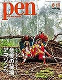Pen(ペン) 2018年 8/15 号[ヨシダナギ撮り下ろし!  最後の秘境、アマゾンへ。]