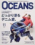 OCEANS(オーシャンズ) 2018年 11 月号 [雑誌]