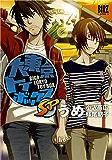 大東京トイボックスSP (バーズコミックス)