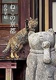 ねこの京都 (写真文庫)