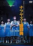 【新装版】キャラメルボックス『ナツヤスミ語辞典 2003 ドルフィンキャスト』 [DVD]