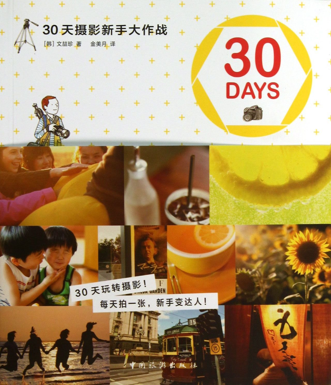 Download 30 days photography novice big battle(Chinese Edition) ebook