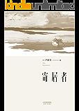寄居者(严歌苓长篇小说集大成之作,一部中国版《乱世佳人》) (严歌苓文集)