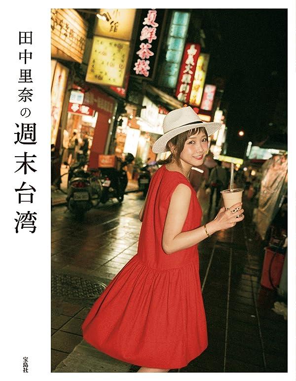 田中里奈の週末台湾