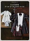 とっておきのドール・コーディネイト・レシピ ていねいに作る男の子と女の子のよそゆき服 (Dolly*Dolly Books)