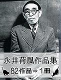 『永井荷風作品集・82作品⇒1冊』