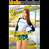 韓流ナンパマガジンTyomeTyome 創刊号 韓流美人3名 Complete版 (DUKE_1)