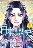 マンガ 日本の歴史: 天下統一と関ヶ原 (5)