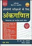 Pratiyogi Parikshaon Ke Liye Ankganit (R.S. Aggarwal)