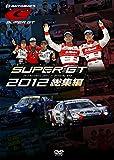 SUPER GT 2012 総集編 [DVD]