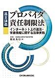 基本講義 プロバイダ責任制限法―インターネット上の違法・有害情報に関する法律実務―
