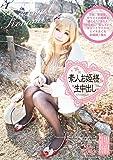 素人お姫様生中出し 013 Konomi [DVD]