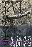 アド・アストラ 6 ─スキピオとハンニバル─ (ヤングジャンプコミックス・ウルトラ)