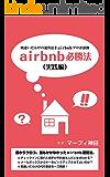 airbnb必勝法!(実践編): 間違いだらけの運営法をairbnbプロが添削