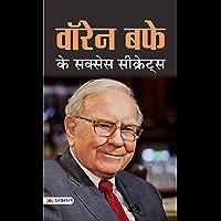 WARREN BUFFETT KE  SUCCESS SECRETS (Hindi Edition)