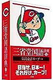 三省堂国語辞典 第七版 広島東洋カープ仕様