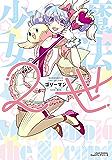 魔法少女2世 (リラクトコミックス)