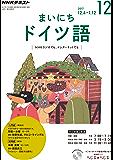 NHKラジオ まいにちドイツ語 2017年 12月号 [雑誌] (NHKテキスト)