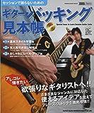 セッションで困らないためのギター・バッキング見本帳 CD付(シンコー・ミュージックMOOK) (シンコー・ミュージックMOOK)