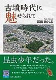 古墳時代に魅せられて (阪大リーブル65)