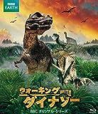 ウォーキング WITH ダイナソー BBCオリジナル・シリーズ Blu-ray
