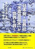 日本発・世界初「水素豊富水」が世界を救う