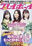 週刊プレイボーイ 2018年 10/29 号 [雑誌]