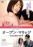 オープン・マリッジ ある夫婦のカタチ [DVD]