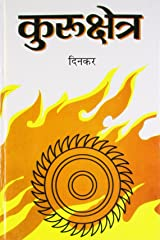 Kurukshetra (Hindi) Kindle Edition