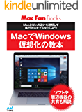 MacでWindows 仮想化の教本 (Mac Fan Books)