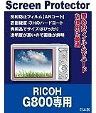 RICOH G800専用 AR液晶保護フィルム(反射防止フィルム・ARコート)