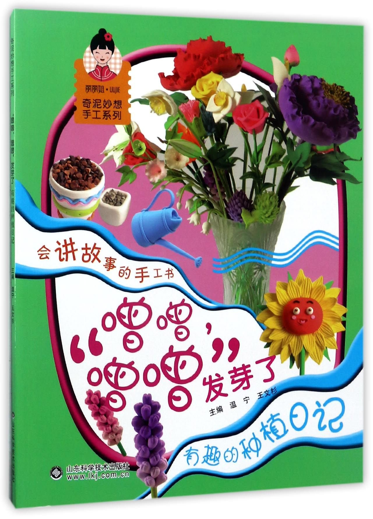 Download Planting Diary (Chinese Edition) PDF