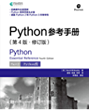 Python参考手册(第4版修订版)第2部分:Python库