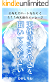 天使のささやきを聞いてください。あなたのハートをひらく444の天使のメッセージ