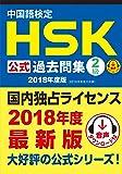 中国語検定HSK公式過去問集2級 2018年度版