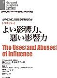 どのように人は動かされるのか よい影響力、悪い影響力(インタビュー) DIAMOND ハーバード・ビジネス・レビュー論文