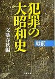 犯罪の大昭和史 戦前 (文春文庫)