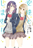 安達としまむら 2巻 (デジタル版ガンガンコミックスONLINE)