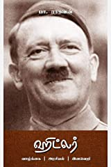 Hitler: ஹிட்லர் (Tamil Edition) Kindle Edition