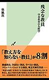 残念な教員~学校教育の失敗学~ (光文社新書)