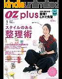 OZplus (オズプラス) 2016年 01月号 [雑誌]