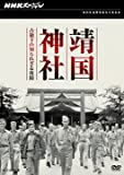 NHKスペシャル 靖国神社 占領下の知られざる攻防 [DVD]